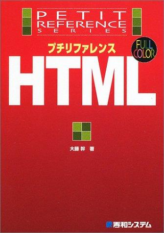 プチリファレンスHTML (プチリファレンスシリーズ)の詳細を見る