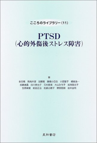 PTSD(心的外傷後ストレス障害) (こころのライブラリー)の詳細を見る