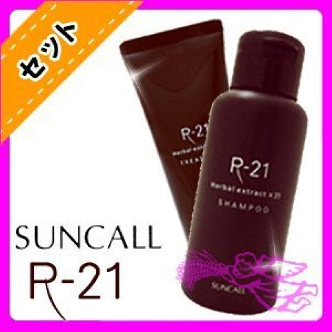 眉ピンクマトリックスサンコール R-21 シャンプー 50mL & トリートメント 50g セット 頭皮の汚れを除去し、髪にハリ?コシを与えます SUNCALL R-21