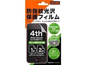 レイ・アウト 4th iPod touch用防指紋光沢保護フィルム RT-T4F/CR