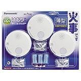 パナソニック 薄型 住宅用火災警報器(煙式)3個パックけむり当番2種 SH600039P