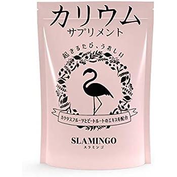 SLAMINGO カリウム サプリ 全15種配合 150粒1ヵ月分