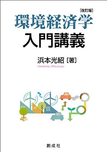 環境経済学入門講義 [改訂版]の詳細を見る