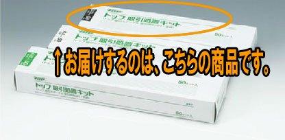 トップ  吸引処置キット(カテーテル) 10Fr(50本入り)