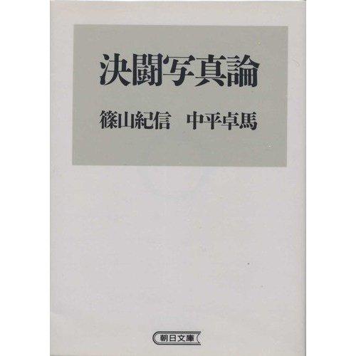 決闘写真論 (朝日文庫)の詳細を見る