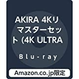 【Amazon.co.jp限定】AKIRA 4Kリマスターセット (4K ULTRA HD Blu-ray & Blu-ray Disc 2枚組) (特装限定版) (B2復刻ポスター付)