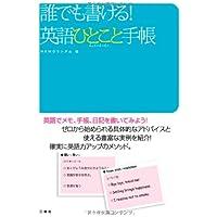 誰でも書ける!英語ひとこと手帳