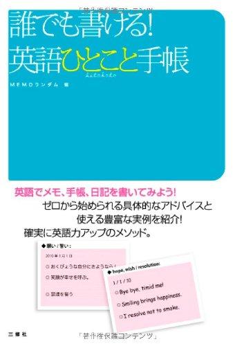 誰でも書ける!英語ひとこと手帳の詳細を見る