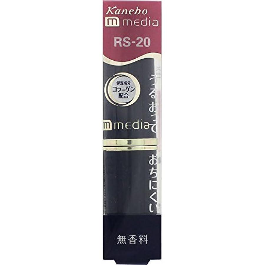 選出する表面的な体系的にカネボウ メディア(media)クリ-ミィラスティングリツプA カラー:RS-20