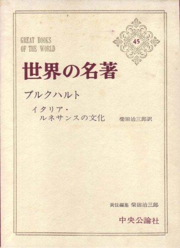 世界の名著〈第45〉ブルクハルト (1966年)の詳細を見る
