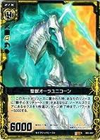 【Z/X ゼクス】[ 聖獣オーラユニコーン ]( R ) b03-047 《五帝竜降臨》 カード