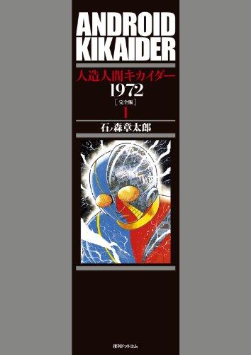 人造人間キカイダー 1972 [完全版] -