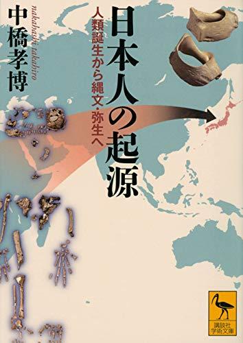 日本人の起源 人類誕生から縄文・弥生へ (講談社学術文庫)の詳細を見る