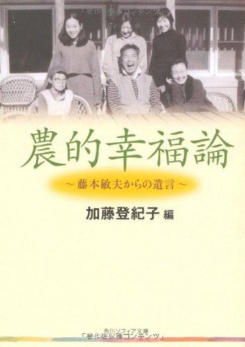 農的幸福論  藤本敏夫からの遺言 (角川ソフィア文庫)の詳細を見る