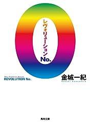 レヴォリューション No.0 (角川文庫)