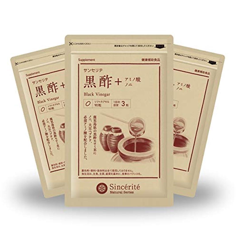 パニック雪の慣習黒酢?アミノ酸+ノニ 3袋セット[送料無料][黒酢モロミ末]300mg配合[国内製造]お得な90日分