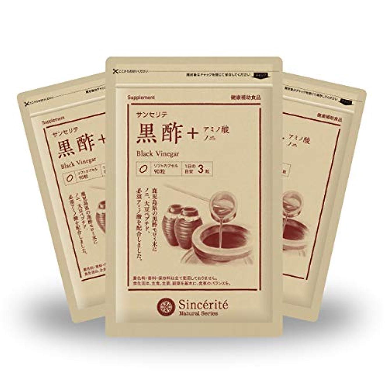 迷信磨かれたナット黒酢?アミノ酸+ノニ 3袋セット[送料無料][黒酢モロミ末]300mg配合[国内製造]お得な90日分