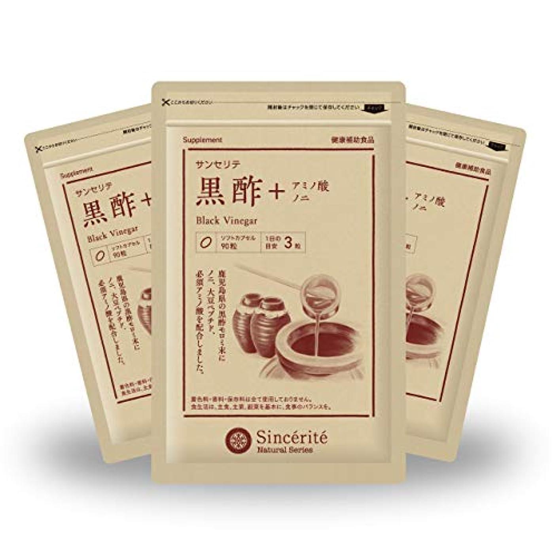 啓示数字望み黒酢?アミノ酸+ノニ 3袋セット[送料無料][黒酢モロミ末]300mg配合[国内製造]お得な90日分