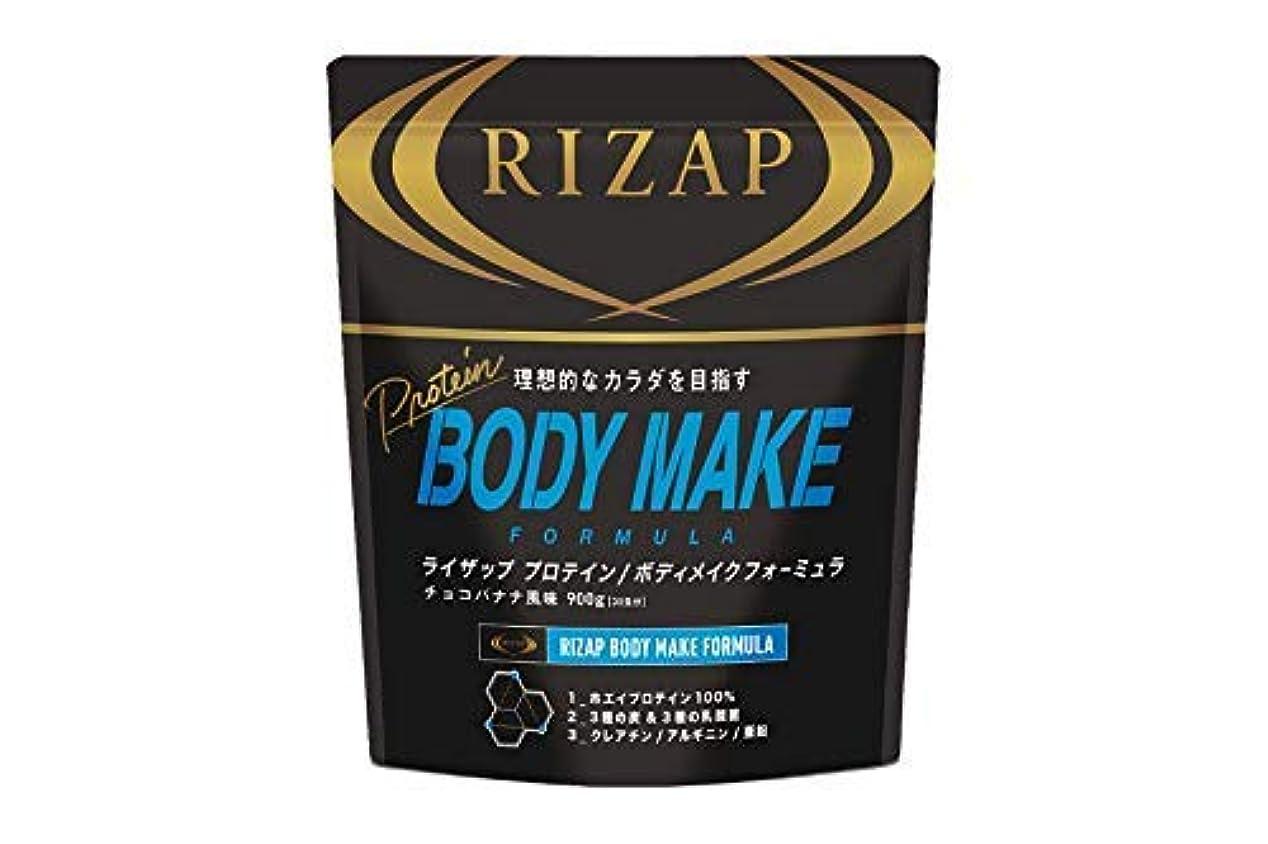 交通病んでいるマントル【2個セット】RIZAP ライザップ プロテイン ボディメイクフォーミュラ チョコバナナ 30食 1袋(900g)×2