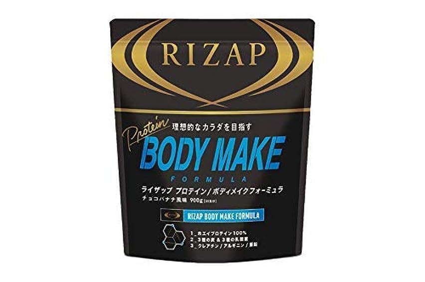 密接に好意的挑む【2個セット】RIZAP ライザップ プロテイン ボディメイクフォーミュラ チョコバナナ 30食 1袋(900g)×2