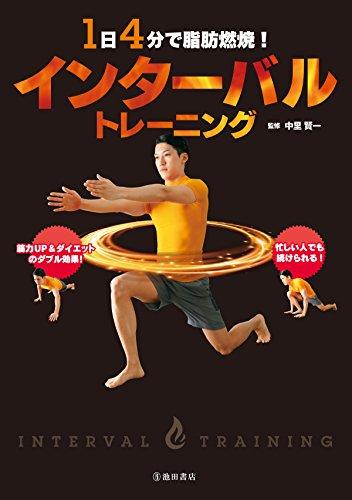 1日4分で脂肪燃焼! インターバルトレーニング (池田書店)の詳細を見る
