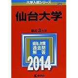 仙台大学 (2014年版 大学入試シリーズ)