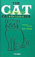 キャトロペディア―猫の身体・生活・病気百科