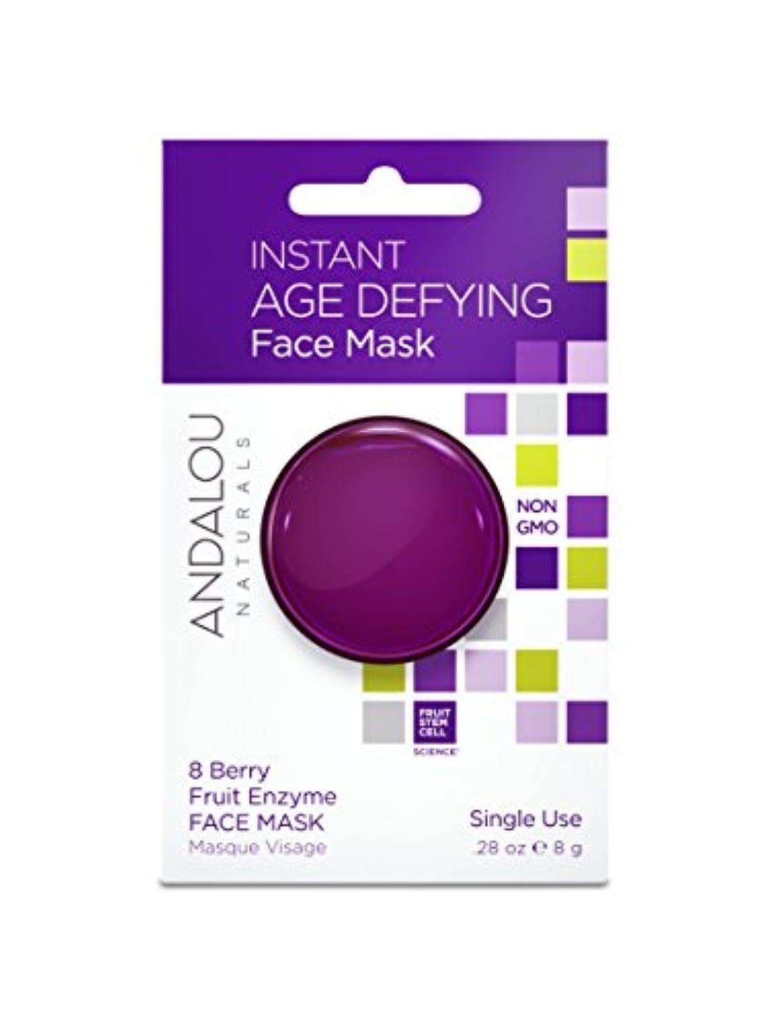 ずらすポインタ散髪オーガニック ボタニカル パック マスク フェイスマスク ナチュラル フルーツ幹細胞 「 IAD フェイスマスクポッド 」 ANDALOU naturals アンダルー ナチュラルズ