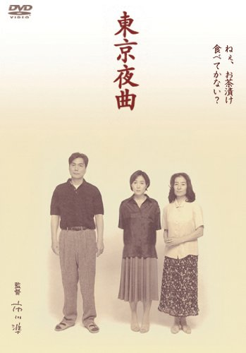 あの頃映画 「東京夜曲」 [DVD]