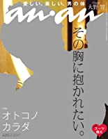 an・an (アン・アン) 2012年 6/20号 [雑誌]