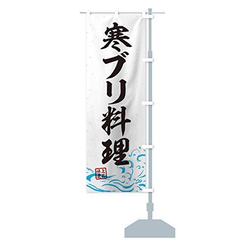 寒ブリ料理 のぼり旗 サイズ選べます(ジャンボ90x270cm 右チチ)