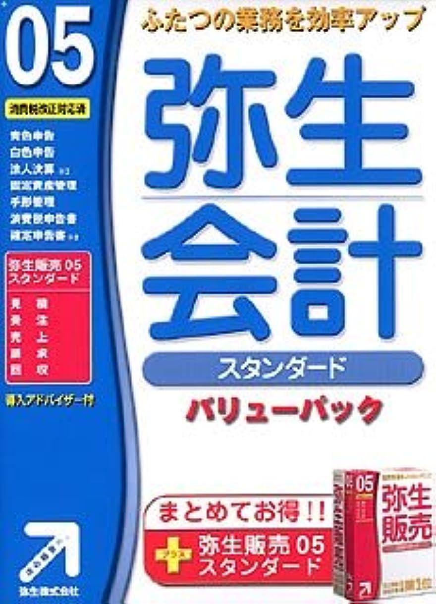 邪悪な行商悪行【旧商品】弥生会計 05 スタンダード バリューパック