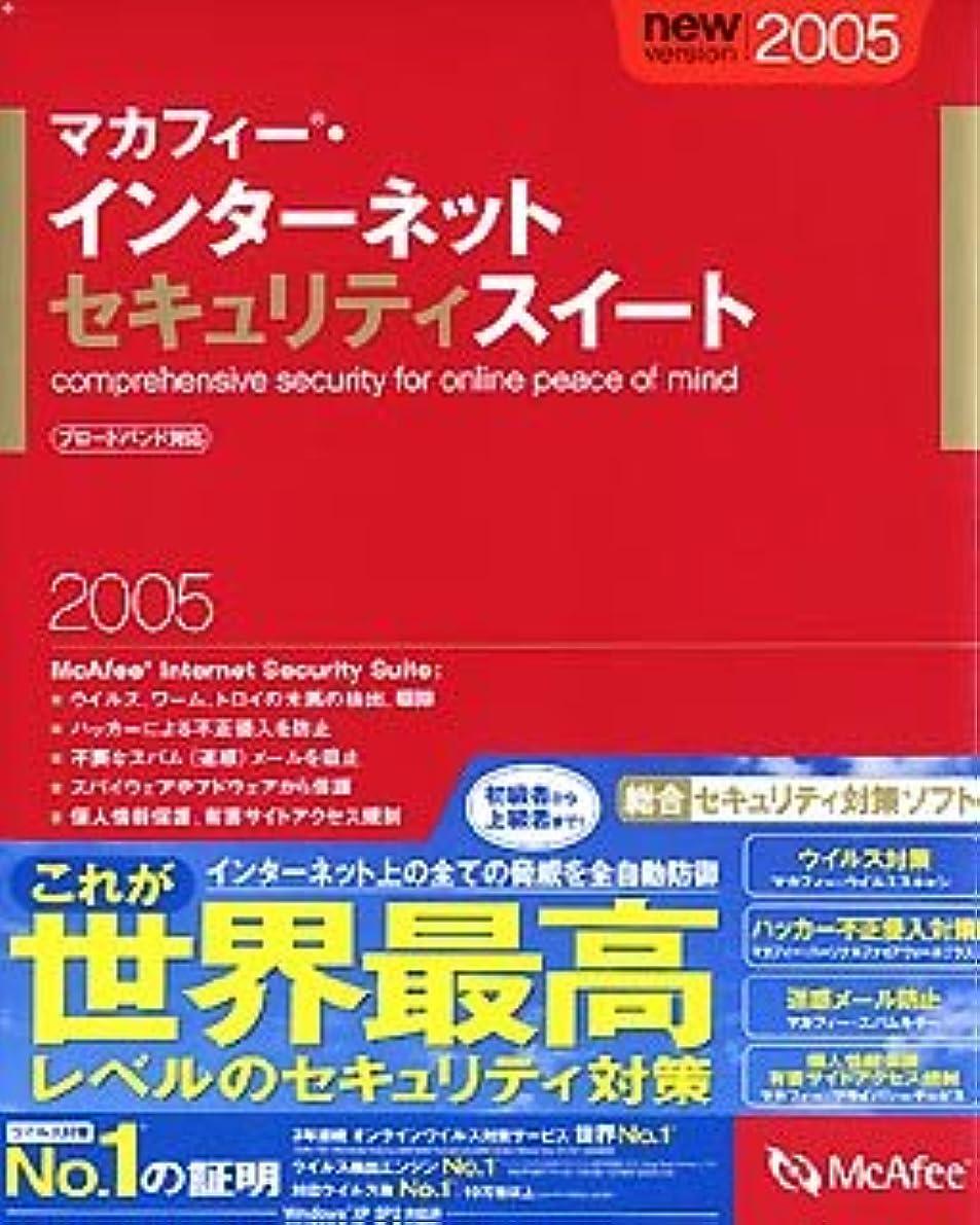 リハーサル食べるモニターマカフィー?インターネットセキュリティスイート 2005