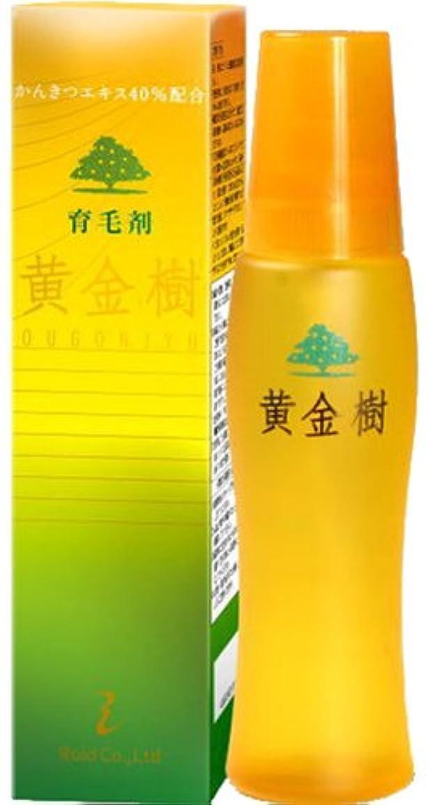 ゴム製油所含める黄金樹 120m(医薬部外品)
