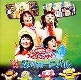 NHKおかあさんといっしょ ファミリーコンサート やぁ!やぁ!やぁ!森のカーニバル ユーチューブ 音楽 試聴