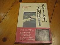 スキー人生二人三脚 野戸恒男 オリンピック日本代表 サイン本