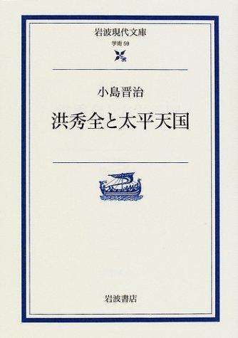 洪秀全と太平天国 (岩波現代文庫)の詳細を見る