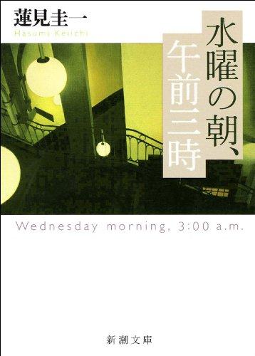 水曜の朝、午前三時の詳細を見る