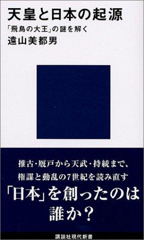 天皇と日本の起源 (講談社現代新書)