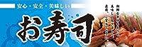 お寿司 パネル No.60780(受注生産)