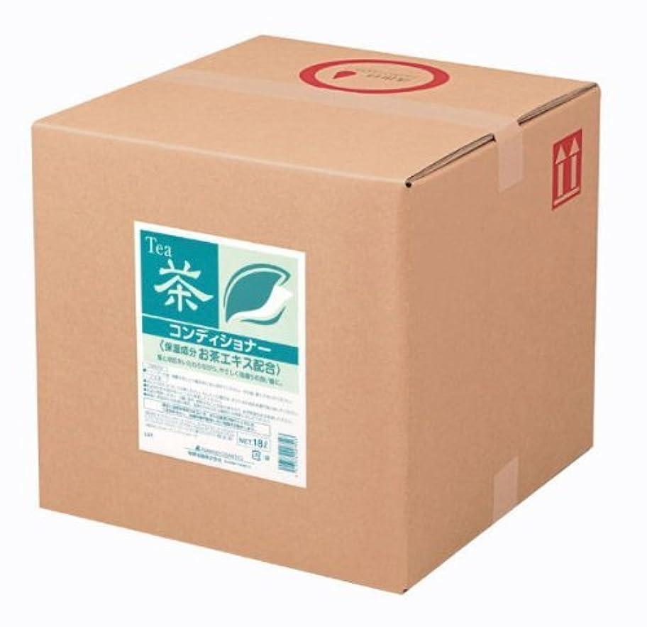 消える所持調和のとれた熊野油脂 業務用 お茶 コンディショナー 18L