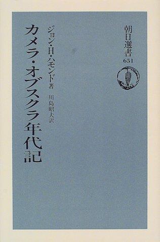 カメラ・オブスクラ年代記 (朝日選書)の詳細を見る