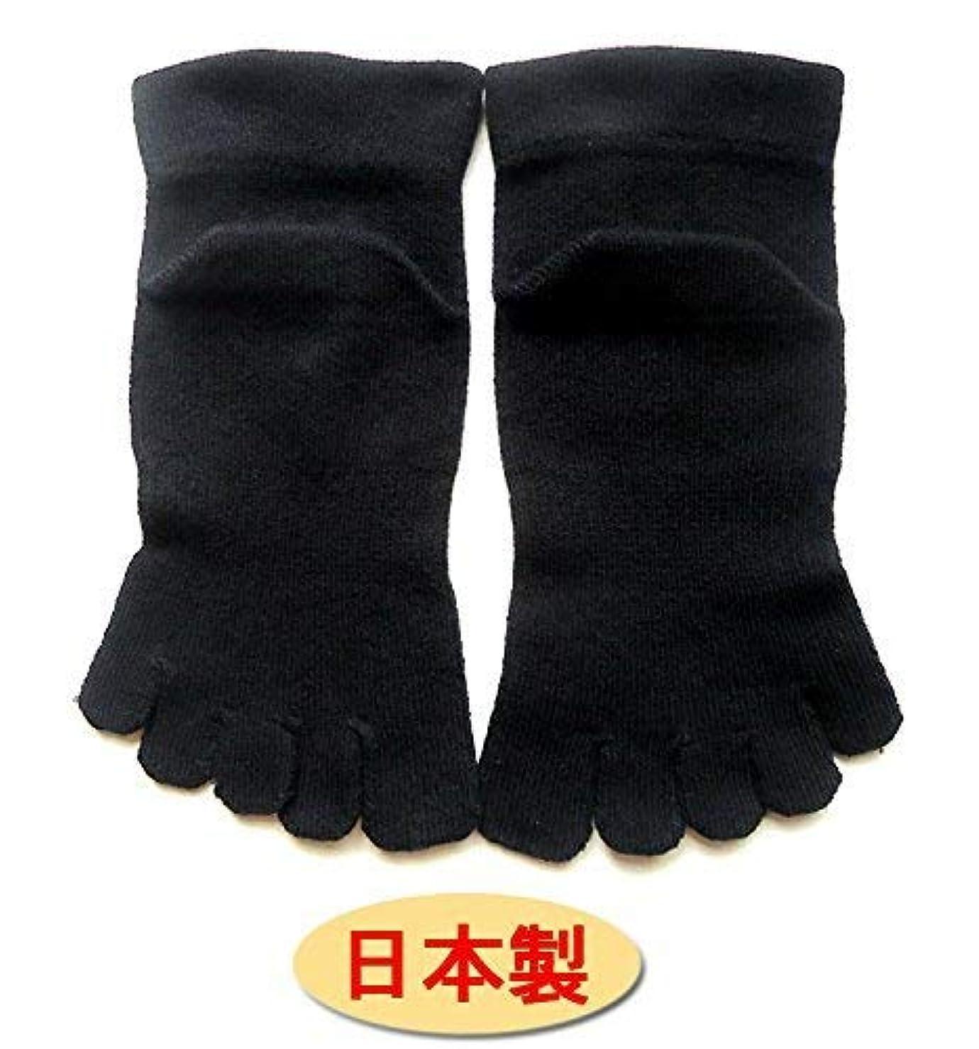 日本製 5本指ソックス レディース 爽やか表綿100% 口ゴムゆったり 22-24cm 3足組(黒色)