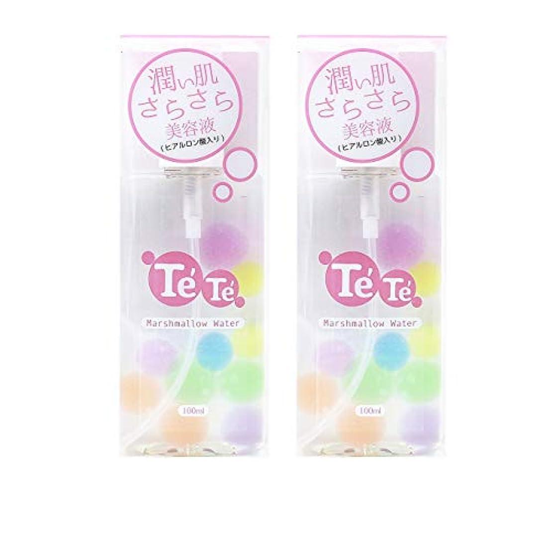 ベルトベギン明日TeTe(テテ)さらさら美容液「2本セット」「特許申請中」