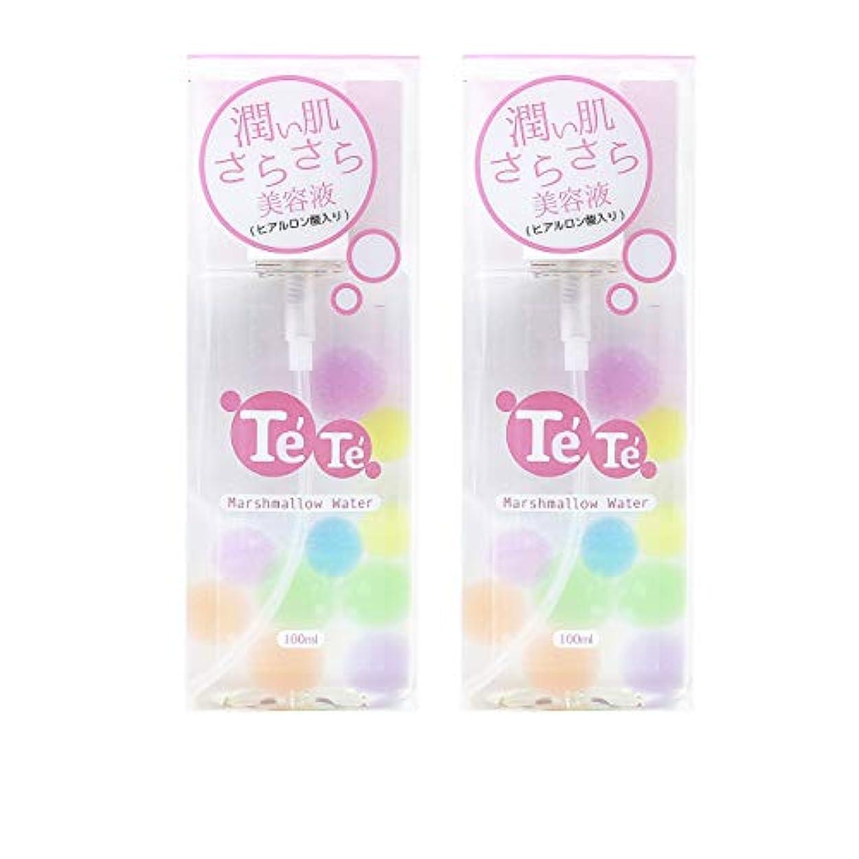 TeTe(テテ)さらさら美容液「2本セット」「特許申請中」
