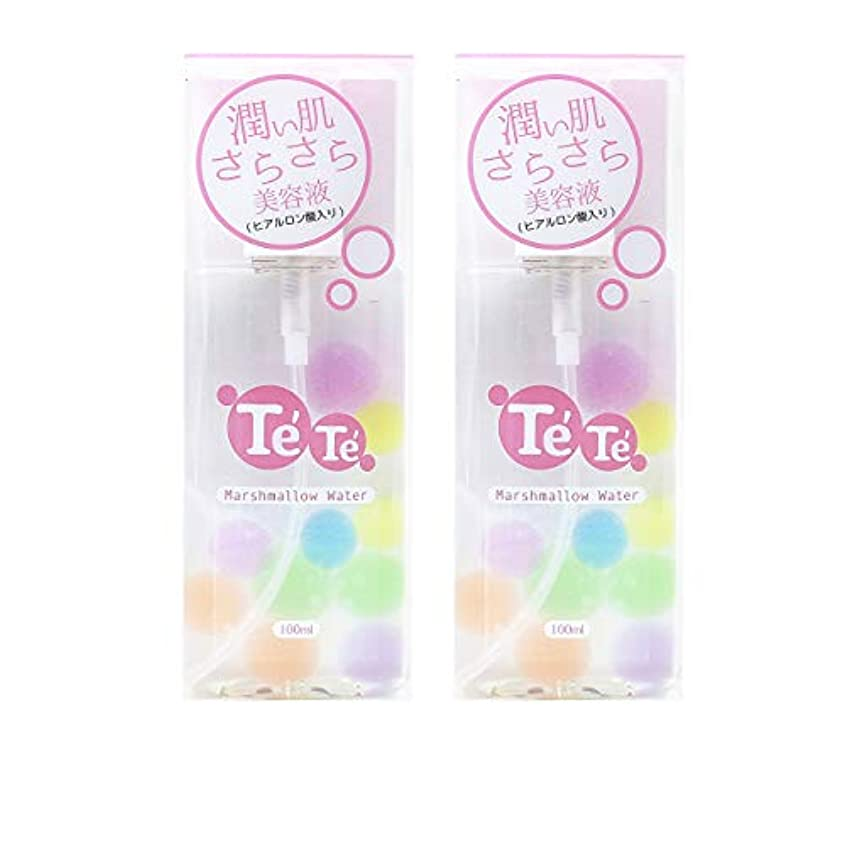 自分ゴミ無限大TeTe(テテ)さらさら美容液「2本セット」「特許申請中」