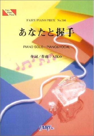 ピアノピースPP346 あなたと握手 / aiko (ピアノソロ・ピアノ&ヴォーカル) (Fairy piano piece)
