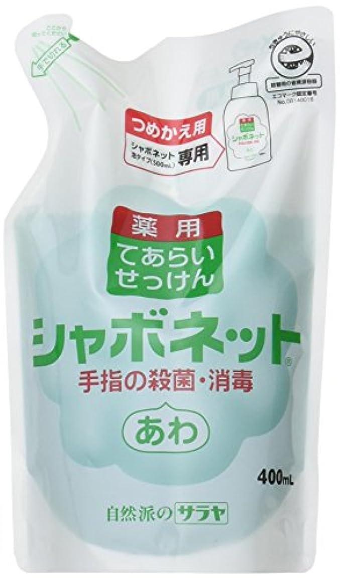 咲く五十メダルサラヤ シャボネットP-5 (400ml 詰替用) 手指殺菌?消毒 植物性薬用石けん液 (シトラスグリーンの香り)