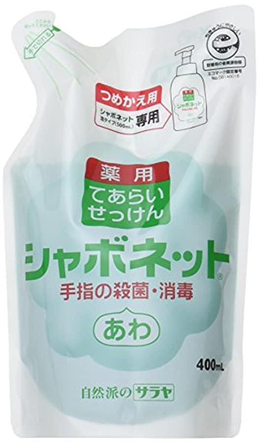 侮辱間違いサラヤ シャボネットP-5 (400ml 詰替用) 手指殺菌?消毒 植物性薬用石けん液 (シトラスグリーンの香り)
