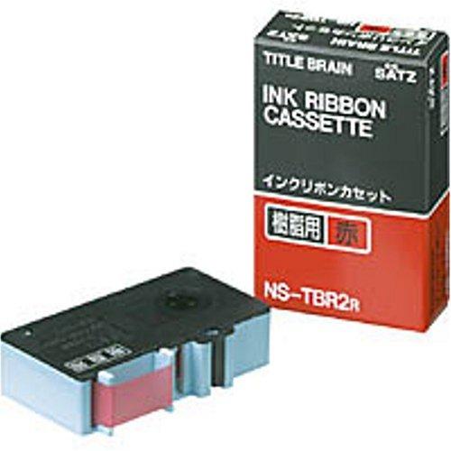 コクヨS&T タイトルブレーン2 3対応 樹脂用 インクリボンカセット 赤 NS-TBR2R